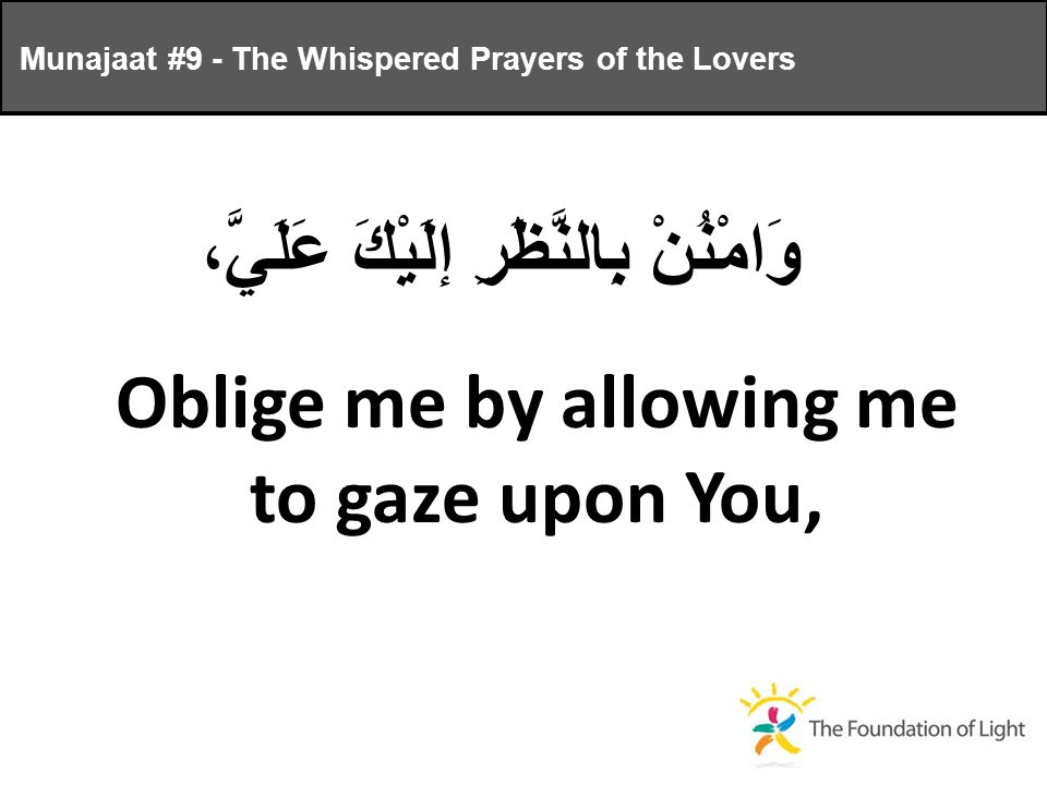 وَامْنُنْ بِالنَّظَرِ إلَيْكَ عَلَيَّ، Oblige me by allowing me to gaze upon You, Munajaat #9 - The Whispered Prayers of the Lovers