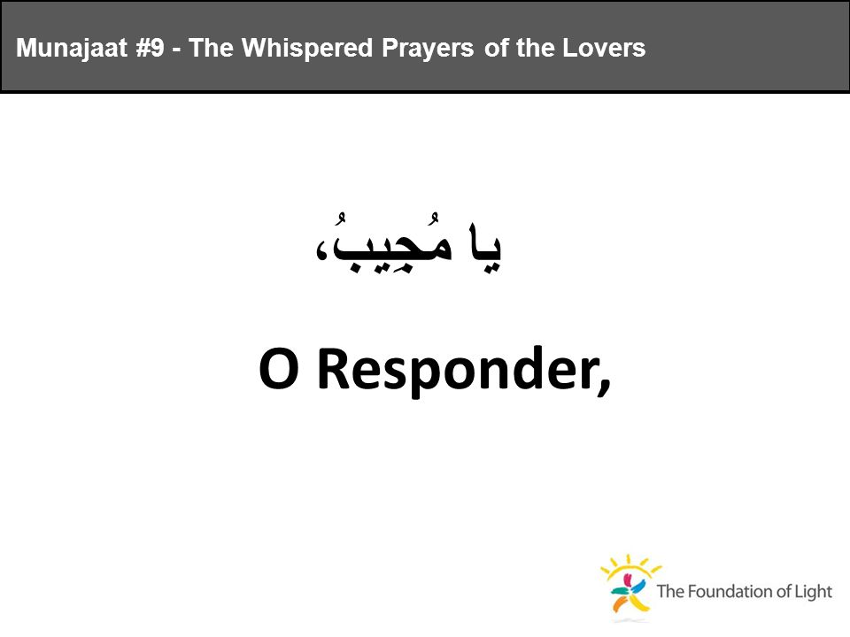 يا مُجِيبُ، O Responder, Munajaat #9 - The Whispered Prayers of the Lovers