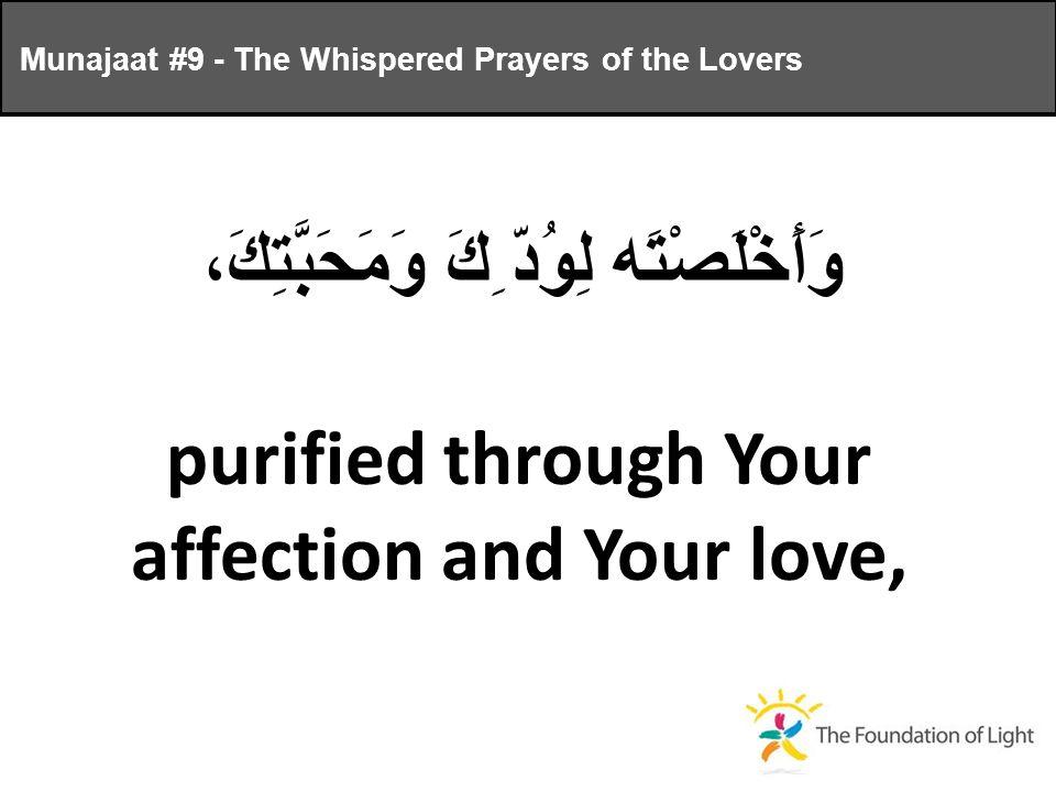 وَأَخْلَصْتَه لِوُدّ ِكَ وَمَحَبَّتِكَ، Munajaat #9 - The Whispered Prayers of the Lovers purified through Your affection and Your love,
