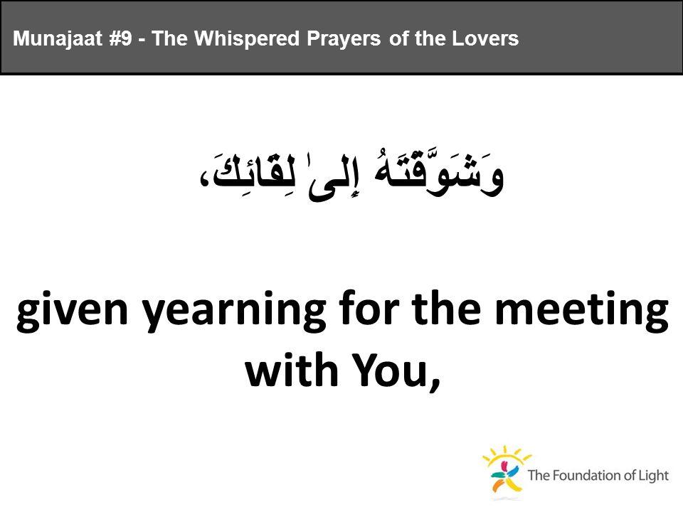 وَشَوَّقْتَهُ إِلىٰ لِقَائِكَ، Munajaat #9 - The Whispered Prayers of the Lovers given yearning for the meeting with You,