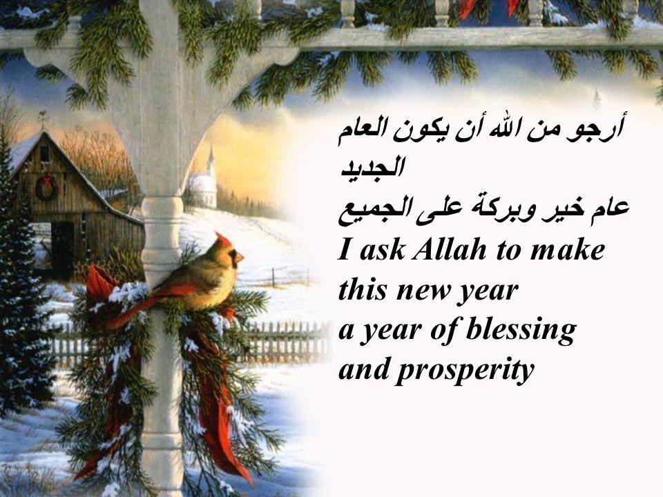 أرجو من الله أن يكون العام الجديد عام خير وبركة على الجميع I ask Allah to make this new year a year of blessing and prosperity