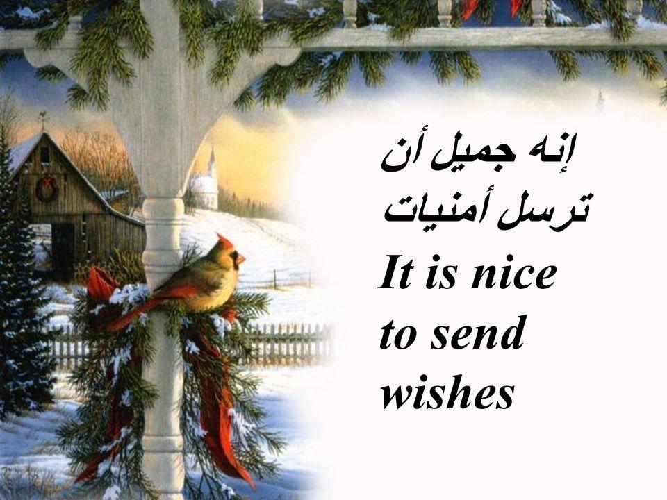 إنه جميل أن ترسل أمنيات It is nice to send wishes