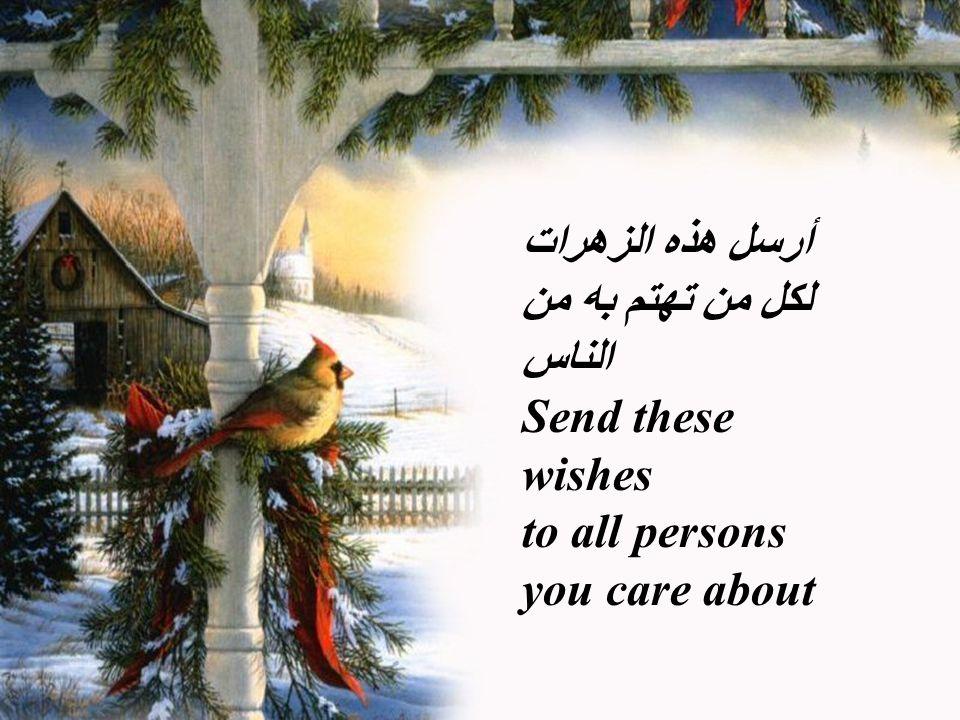 أرسل هذه الزهرات لكل من تهتم به من الناس Send these wishes to all persons you care about