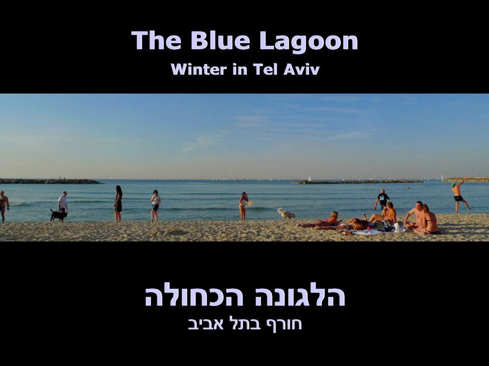 The Blue Lagoon הלגונה הכחולה חורף בתל אביב Winter in Tel Aviv