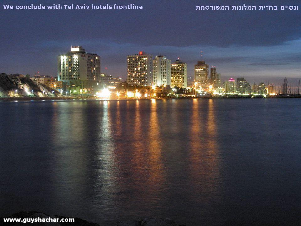 We conclude with Tel Aviv hotels frontline ונסיים בחזית המלונות המפורסמת