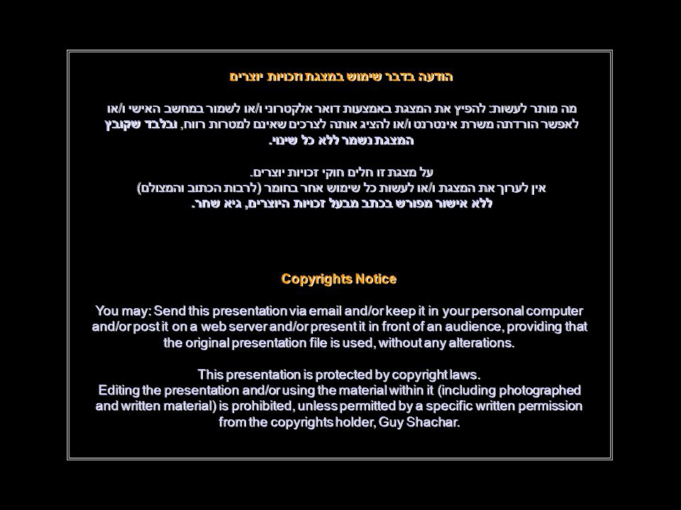 הודעה בדבר שימוש במצגת וזכויות יוצרים מה מותר לעשות: להפיץ את המצגת באמצעות דואר אלקטרוני ו/או לשמור במחשב האישי ו/או לאפשר הורדתה משרת אינטרנט ו/או להציג אותה לצרכים שאינם למטרות רווח, ובלבד שקובץ המצגת נשמר ללא כל שינוי.