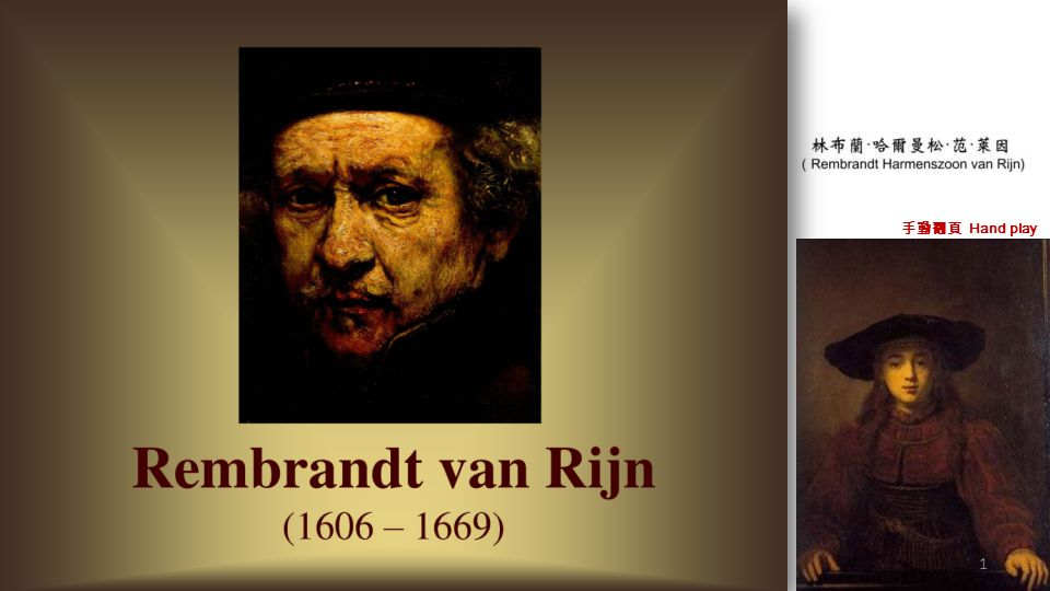 Creator Rembrandt Harmenszoon van Rijn, 1606-1669 Title Preacher Cornelis Anslo and his Wife: det.: book The supper at emmaus 51