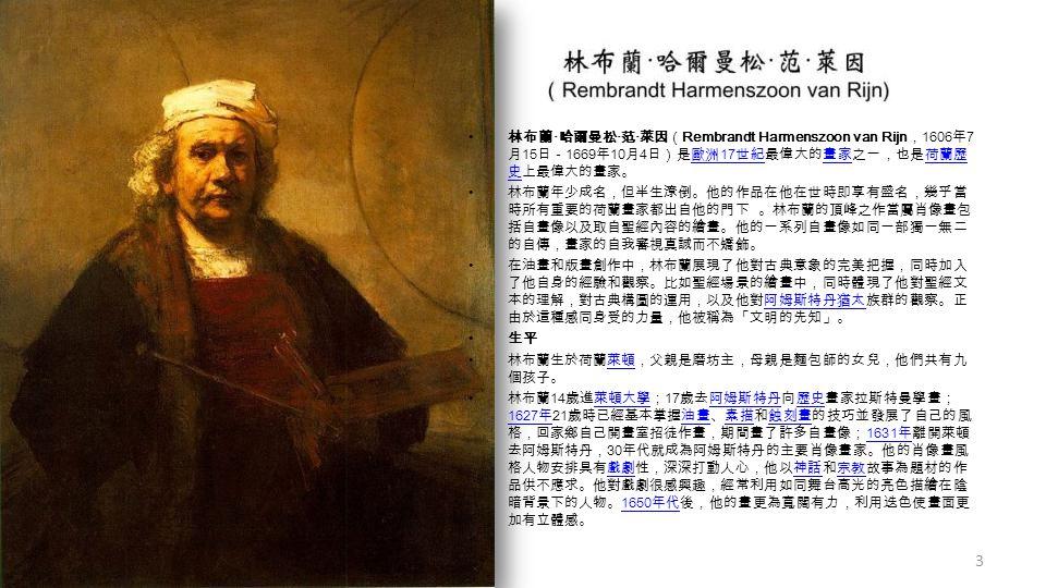 Rembrandt Harmenszoon van Rijn Saskia van Uylenburgk – Rembrandt Harmenszoon van Rijn Completion Date: c.1628 53
