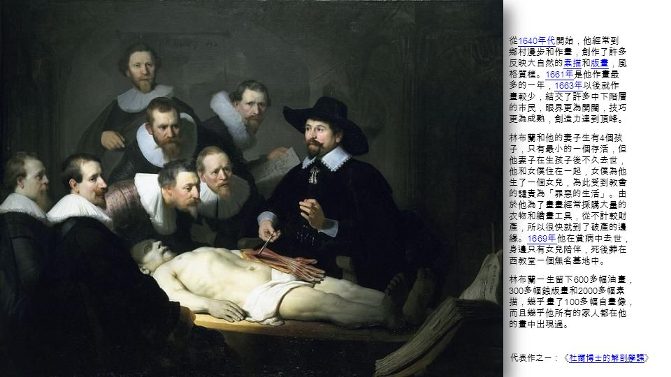 In the 1650s, Rembrandt s style changed again.