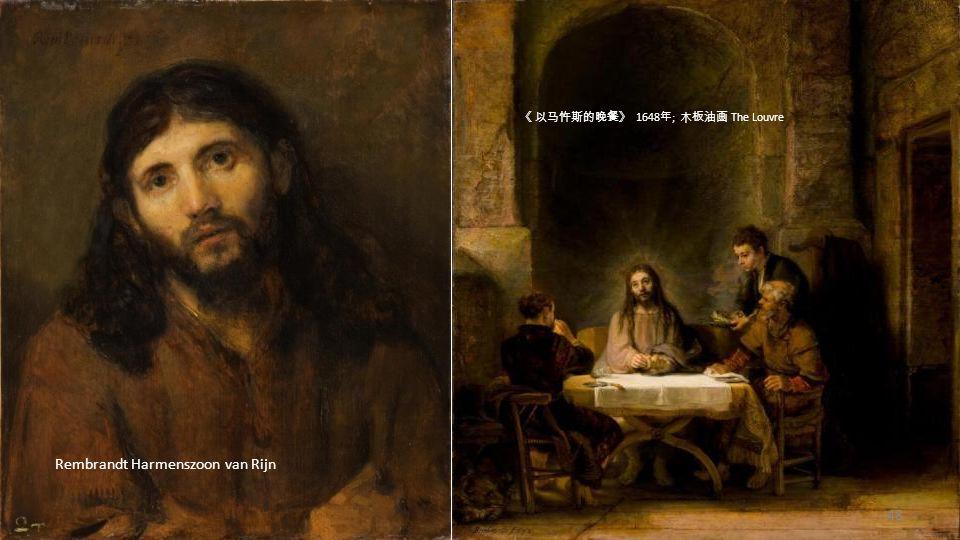 Joseph's Dream 1645 47