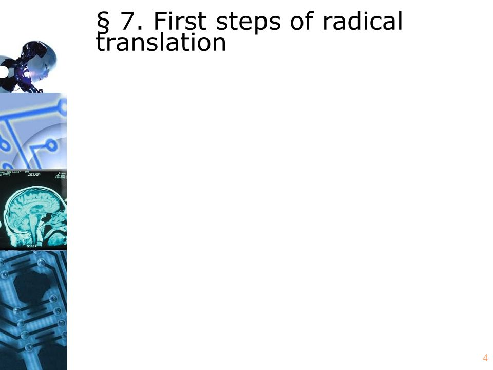 4 § 7. First steps of radical translation