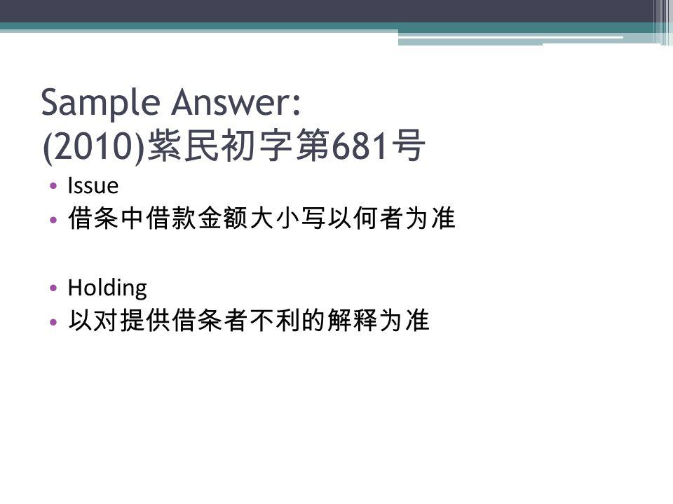 Sample Answer: (2010) 紫民初字第 681 号 Issue 借条中借款金额大小写以何者为准 Holding 以对提供借条者不利的解释为准