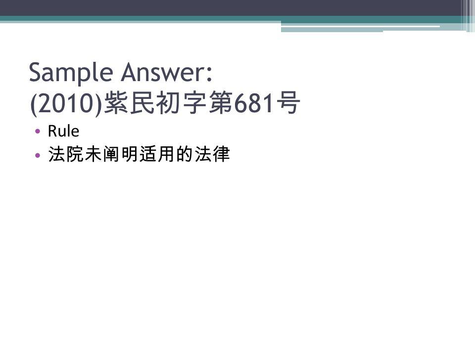 Sample Answer: (2010) 紫民初字第 681 号 Rule 法院未阐明适用的法律