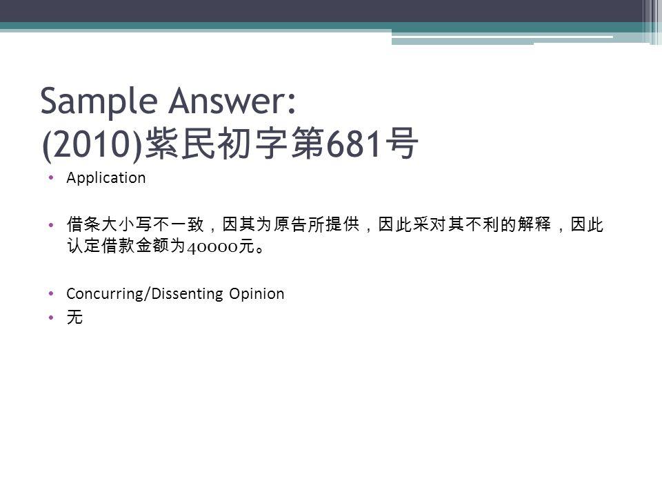 Sample Answer: (2010) 紫民初字第 681 号 Application 借条大小写不一致,因其为原告所提供,因此采对其不利的解释,因此 认定借款金额为 40000 元。 Concurring/Dissenting Opinion 无