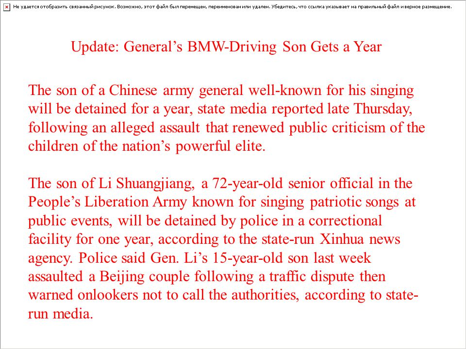 The son of a Chinese army general well-known for his singing will be detained for a year, state media reported late Thursday, following an alleged assault that renewed public criticism of the children of the nation's powerful elite.