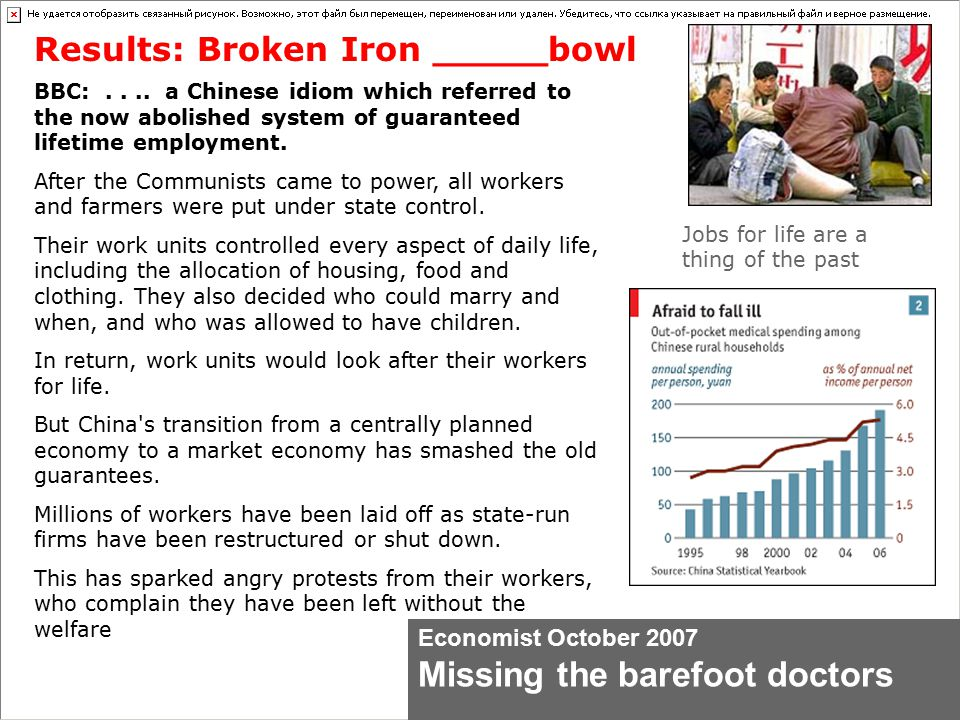 Jobs for life are a thing of the past Results: Broken Iron _____bowl BBC:....