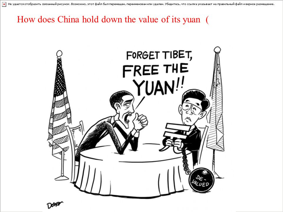 How does China hold down the value of its yuan (