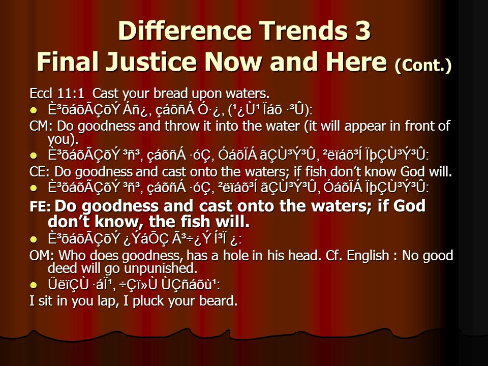 Difference Trends 3 Final Justice Now and Here (Cont.) Eccl 11:1 Cast your bread upon waters.
