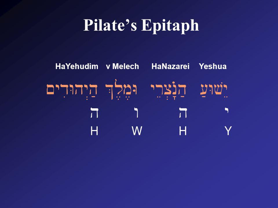Pilate's Epitaph HaYehudim v Melech HaNazarei Yeshua