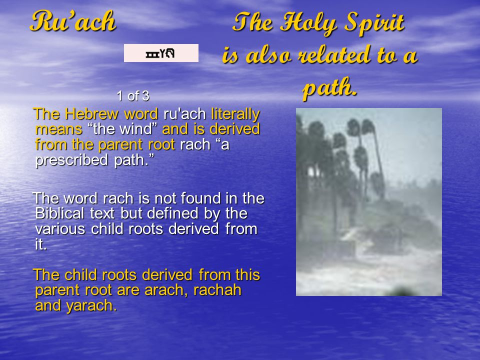 Ru'ach The Holy Spirit is also related to a path.