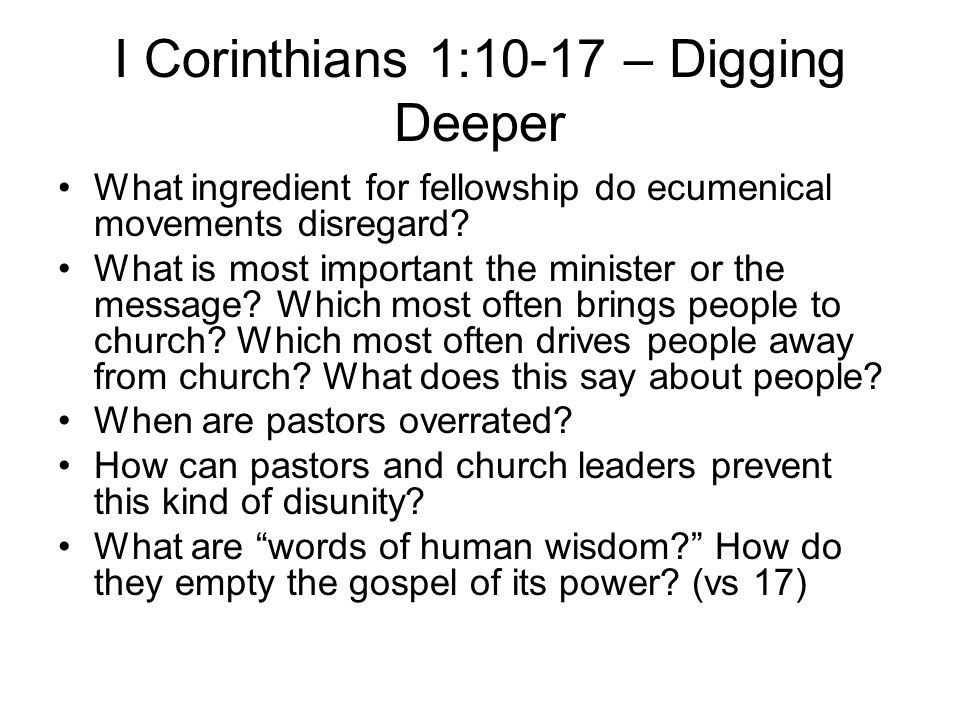 I Corinthians 1:10-17 – Digging Deeper What ingredient for fellowship do ecumenical movements disregard.