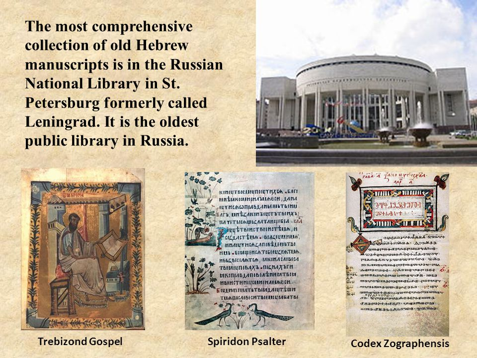 The most comprehensive collection of old Hebrew manuscripts is in the Russian National Library in St.