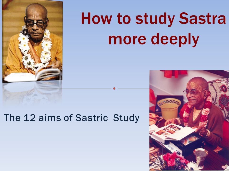 The 12 aims of Sastric Study