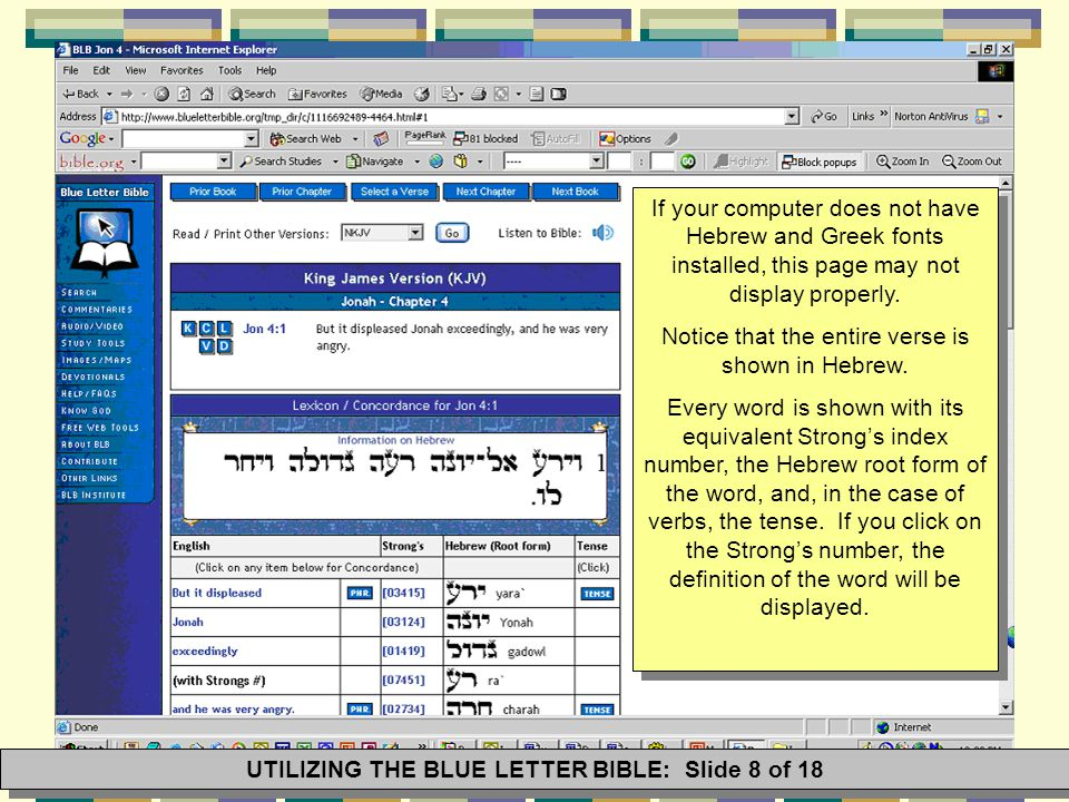 If your computer does not have Hebrew and Greek fonts installed, this page may not display properly. Notice that the entire verse is shown in Hebrew.