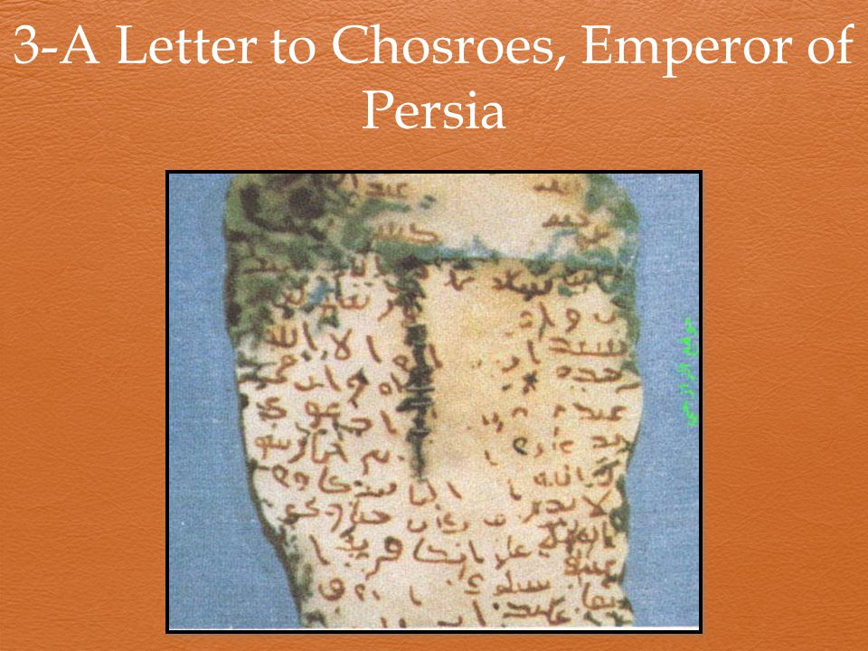 3-A Letter to Chosroes, Emperor of Persia