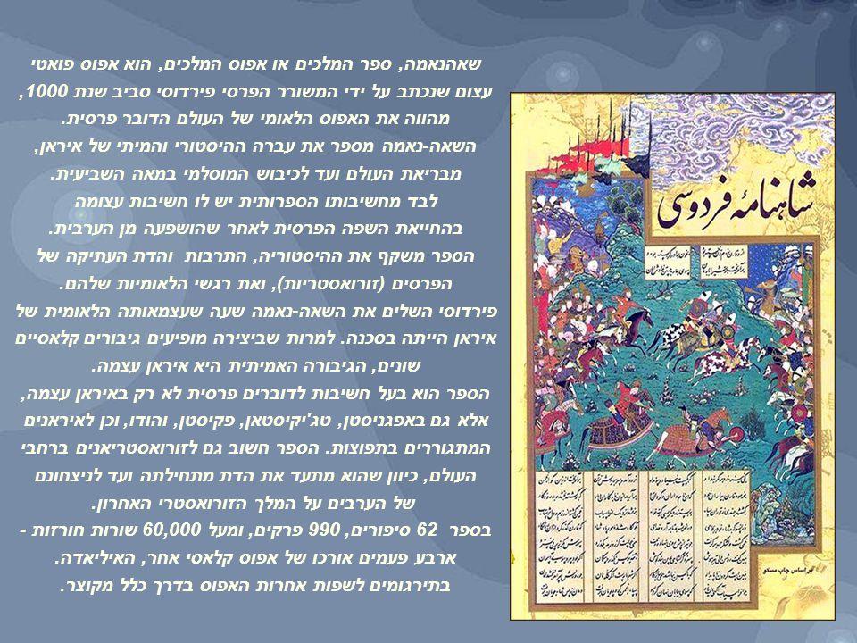שאהנאמה, ספר המלכים או אפוס המלכים, הוא אפוס פואטי עצום שנכתב על ידי המשורר הפרסי פירדוסי סביב שנת 1000, מהווה את האפוס הלאומי של העולם הדובר פרסית.