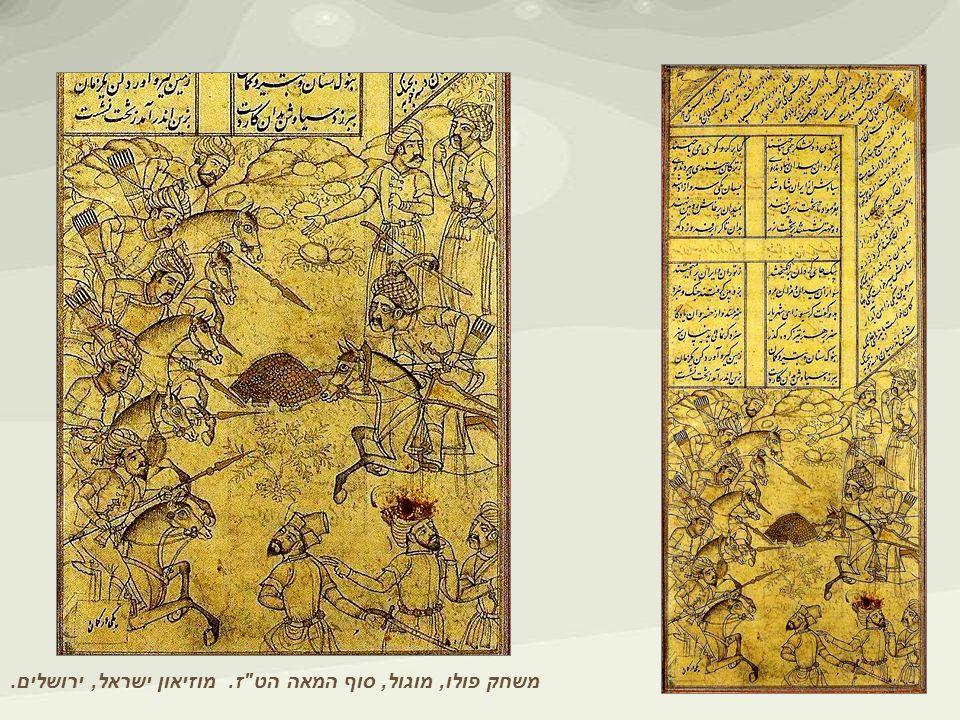 משחק פולו, מוגול, סוף המאה הט ז. מוזיאון ישראל, ירושלים.
