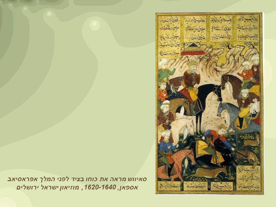 סאיווש מראה את כוחו בציד לפני המלך אפראסיאב אספאן, 1620-1640, מוזיאון ישראל ירושלים