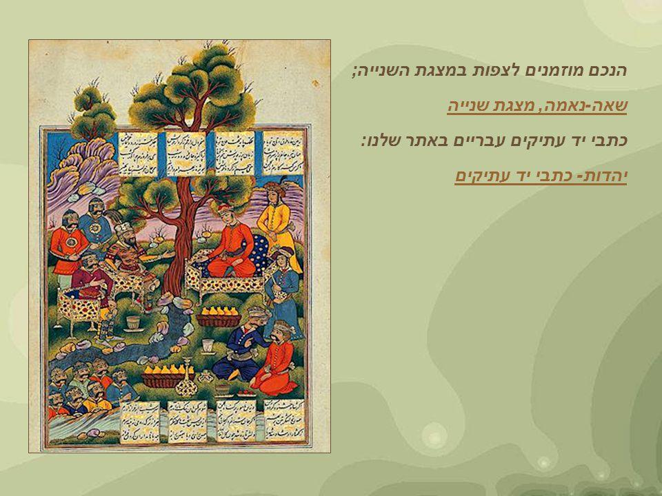 הנכם מוזמנים לצפות במצגת השנייה; שאה-נאמה, מצגת שנייה כתבי יד עתיקים עבריים באתר שלנו: יהדות- כתבי יד עתיקים