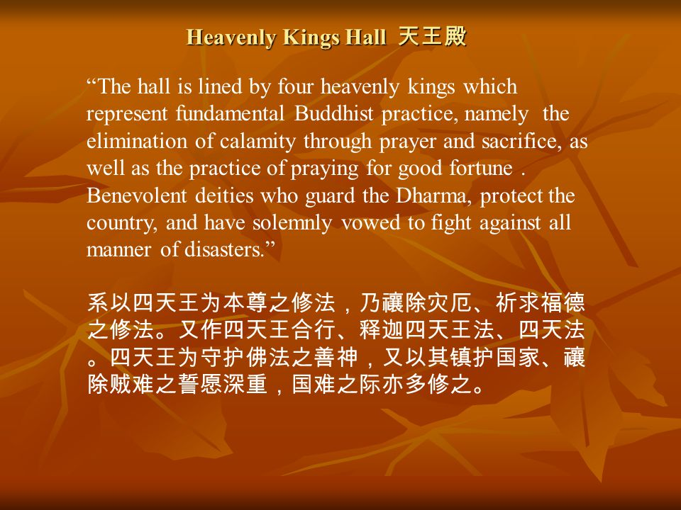 "In the ""Heavenly Kings"" hall there are several deities who represent the first of the ""three natures"" of thought. The ""Buddha Light"" encyclopedia defi"