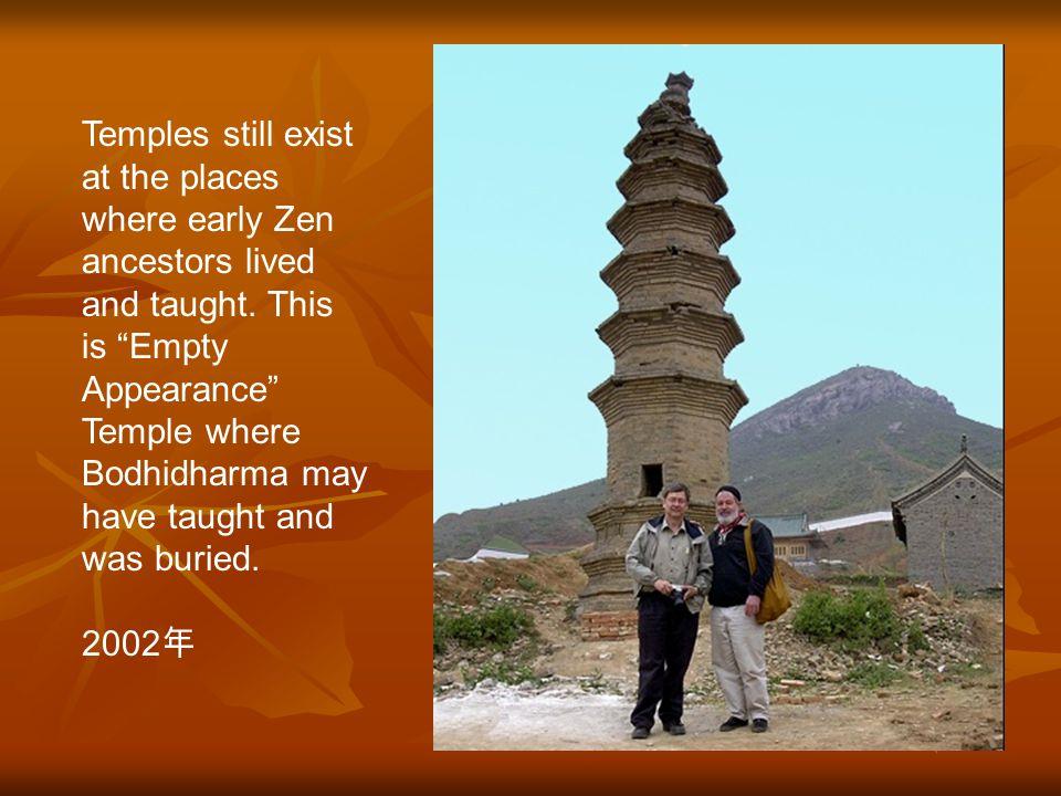 两条入道途 Two paths to enter the Way These paths constitute what is called, Going beyond Buddha in both a literal and metaphorical sense.