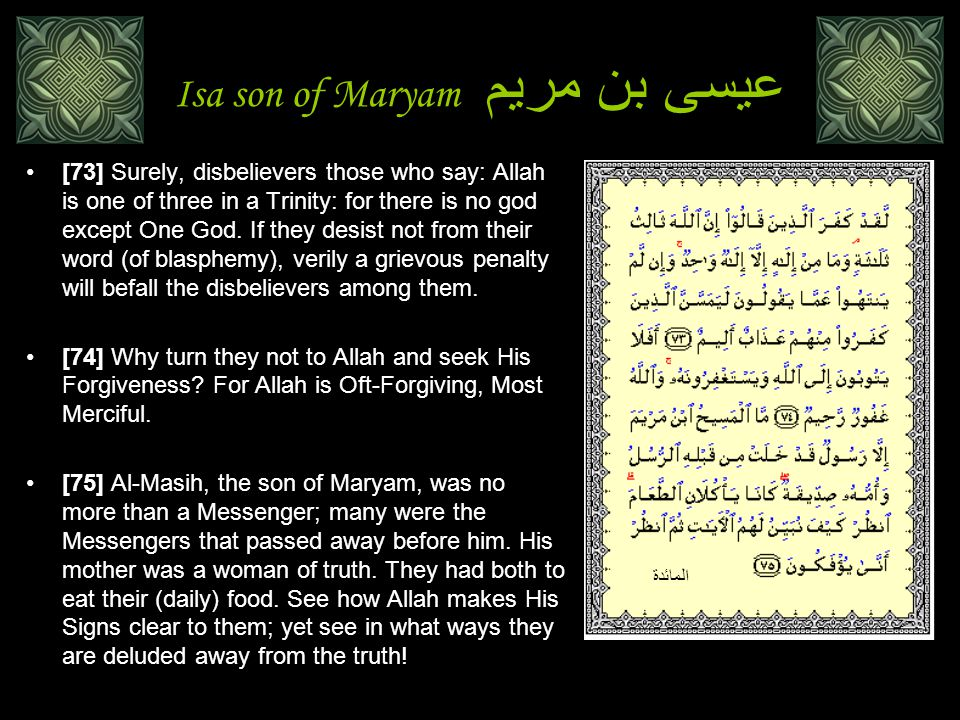 Isa son of Maryam عيسى بن مريم [73] Surely, disbelievers those who say: Allah is one of three in a Trinity: for there is no god except One God.