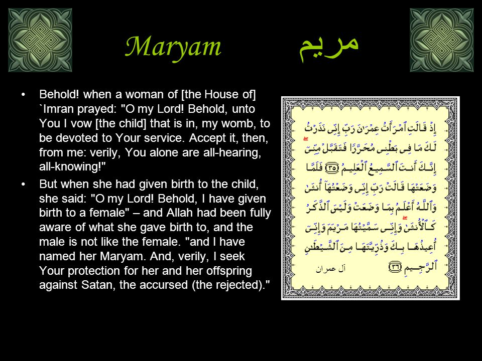 Maryam مريم Behold.when a woman of [the House of] `Imran prayed: O my Lord.
