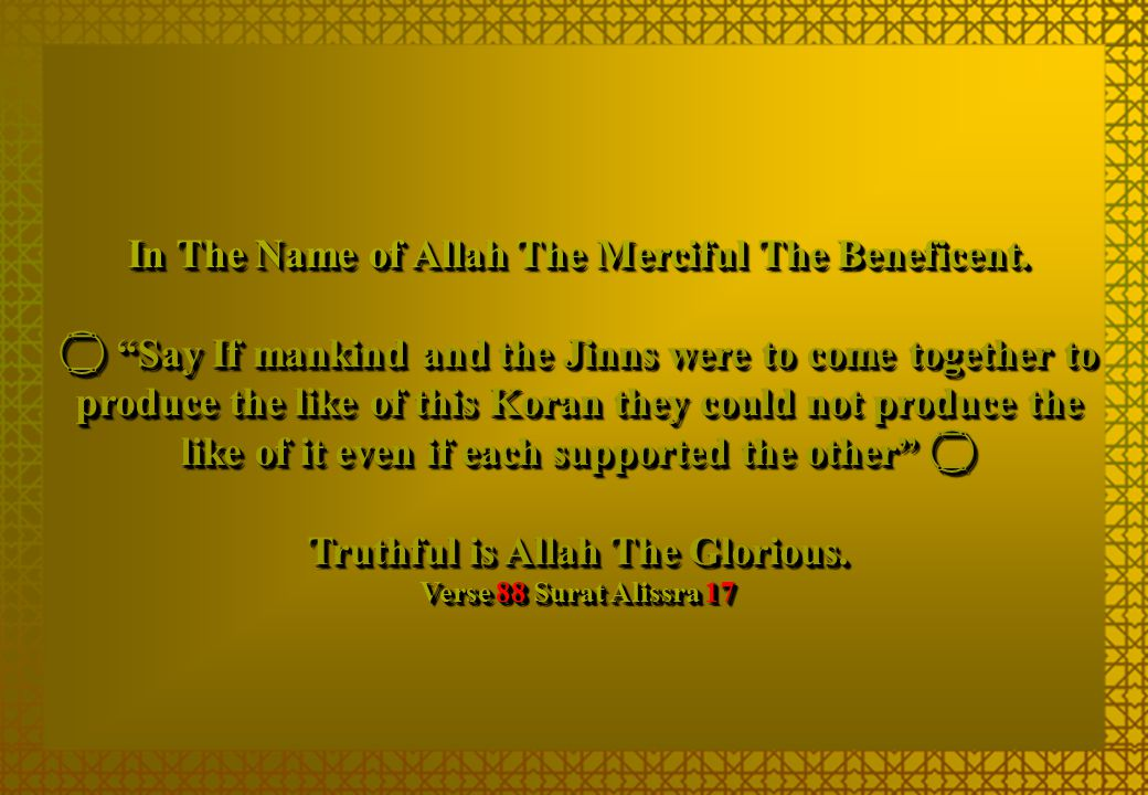 """In The Name of Allah The Merciful The Beneficent.  """"Say If mankind and the Jinns were to come together to produce the like of this Koran they could n"""