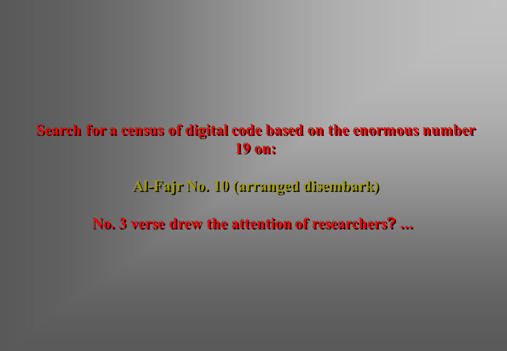 Search for a census of digital code based on the enormous number 19 on: Al-Fajr No. 10 (arranged disembark) No. 3 verse drew the attention of research