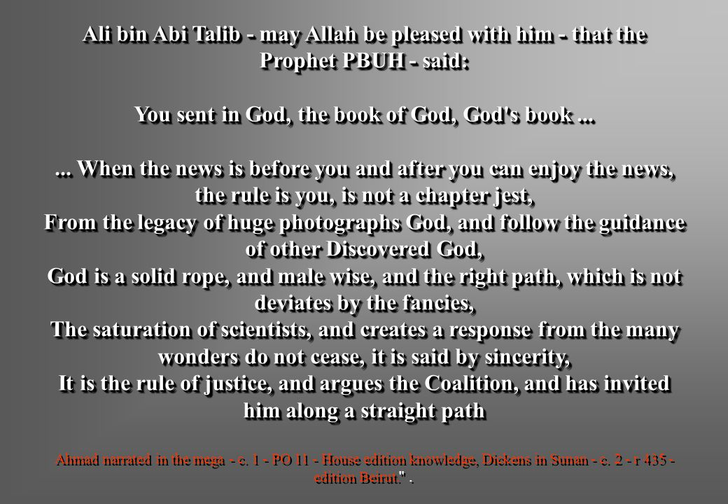 Ali bin Abi Talib - may Allah be pleased with him - that the Prophet PBUH - said: You sent in God, the book of God, God's book...... When the news is