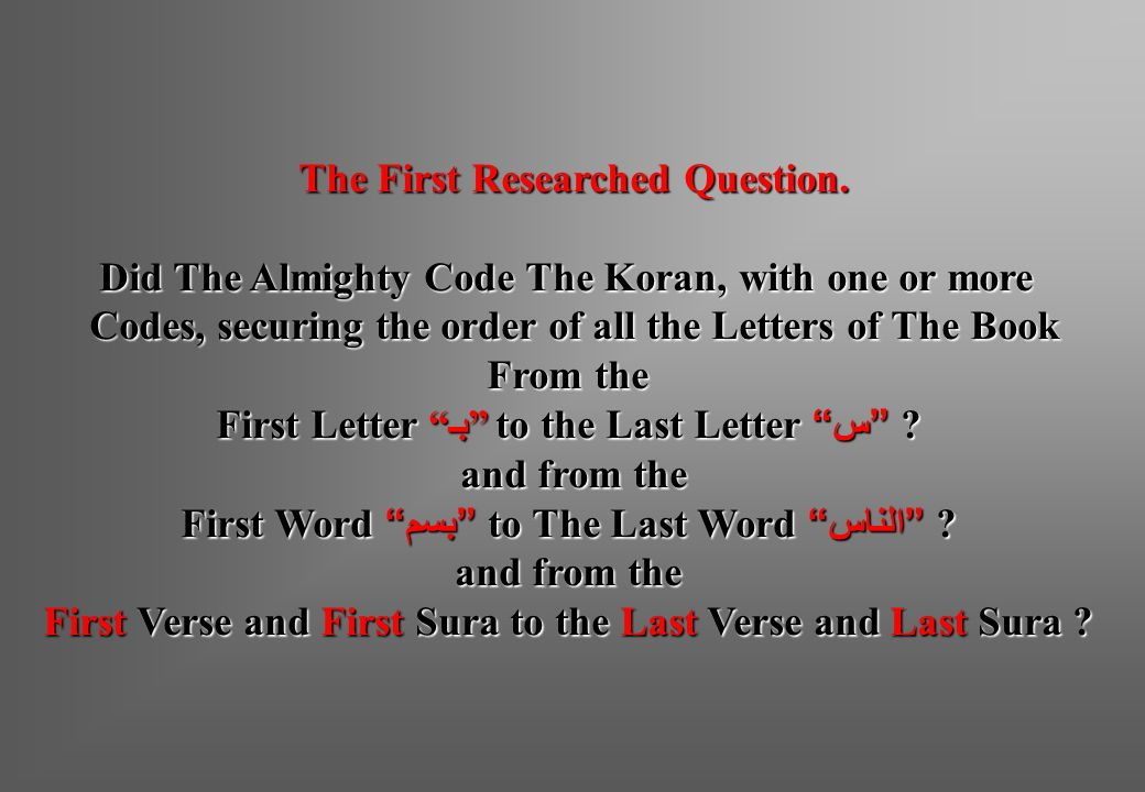 The First Researched Question. Did The Almighty Code The Koran, with one or more Codes, securing the order of all the Letters of The Book From the Fir