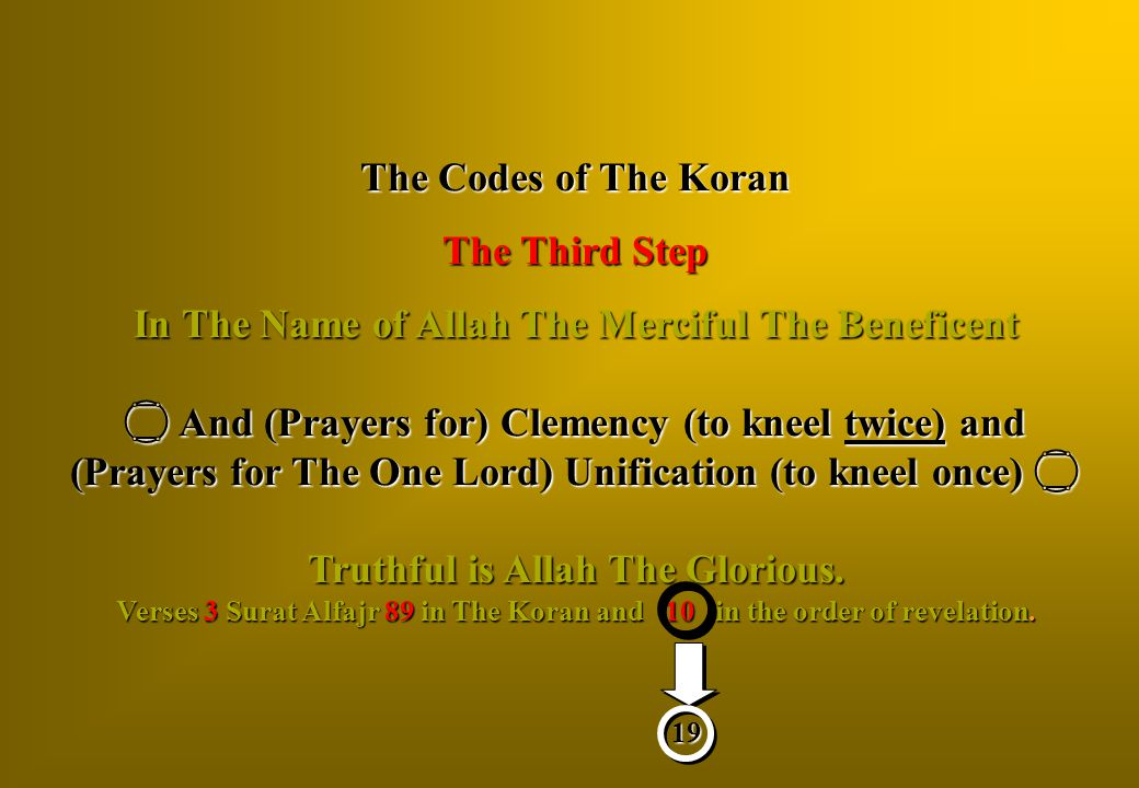 The Codes of The Koran The Third Step In The Name of Allah The Merciful The Beneficent ۝ And (Prayers for) Clemency (to kneel twice) and (Prayers for The One Lord) Unification (to kneel once) ۝ Truthful is Allah The Glorious.