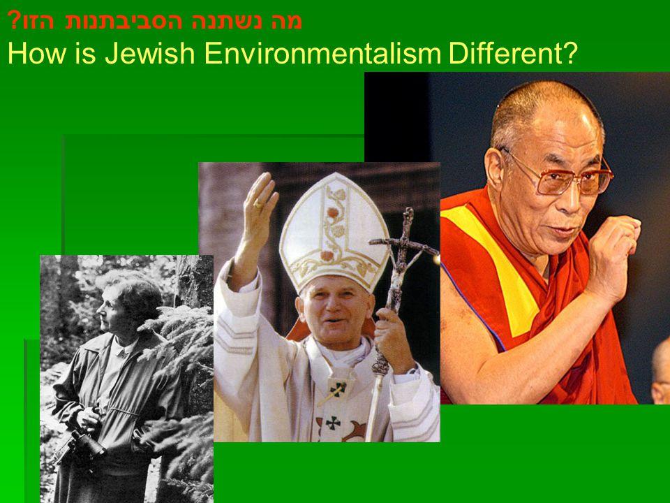 מה נשתנה הסביבתנות הזו? How is Jewish Environmentalism Different?