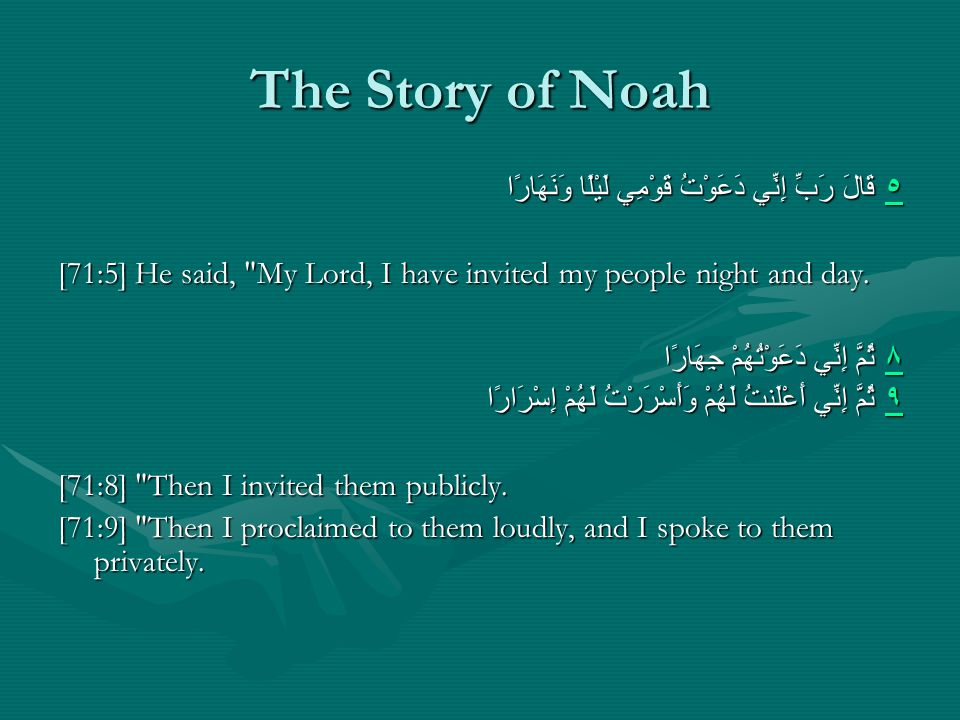 The Story of Noah ٥ ٥ قَالَ رَبِّ إِنِّي دَعَوْتُ قَوْمِي لَيْلًا وَنَهَارًا ٥ [71:5] He said, My Lord, I have invited my people night and day.