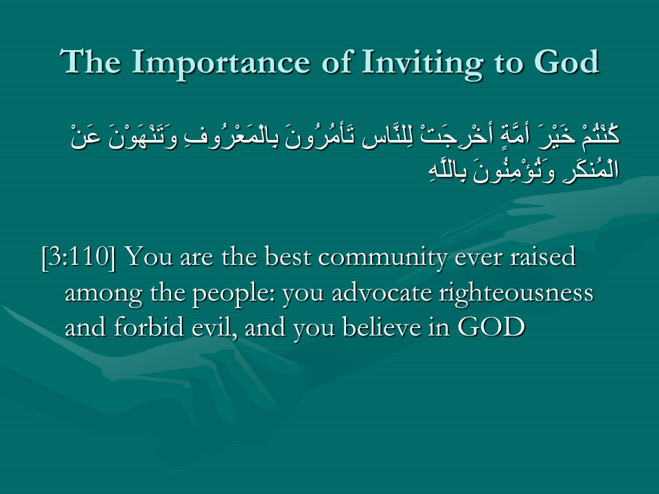 The Importance of Inviting to God كُنْتُمْ خَيْرَ أمَّةٍ أخْرِجَتْ لِلنَّاسِ تَأمُرُونَ بِالْمَعْرُوفِ وَتَنْهَوْنَ عَنْ الْمُنكَرِ وَتُؤْمِنُونَ بِال