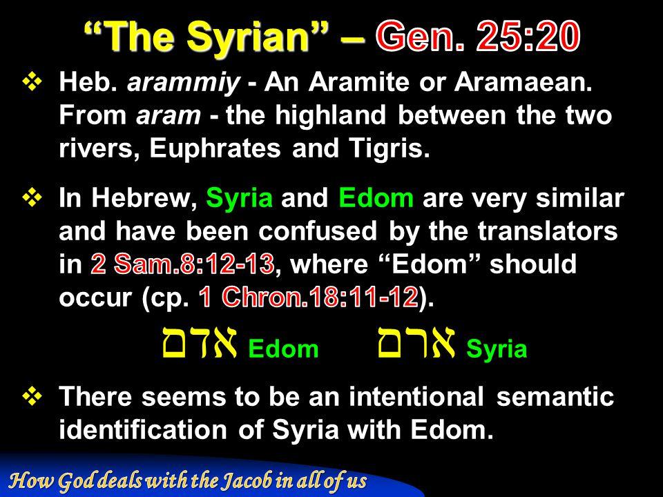 אדם Edom ארם Syria
