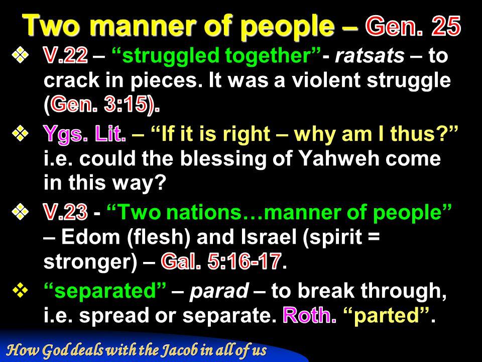 The problem of Esau's heel אדם Edom ארם Syria