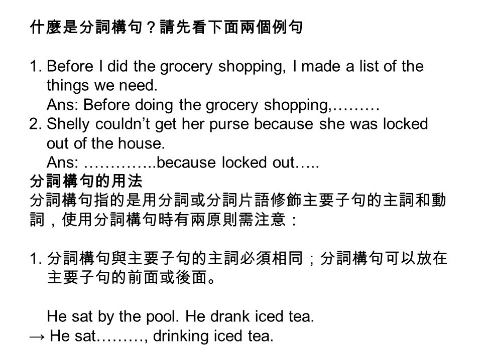 什麼是分詞構句?請先看下面兩個例句 1. Before I did the grocery shopping, I made a list of the things we need.