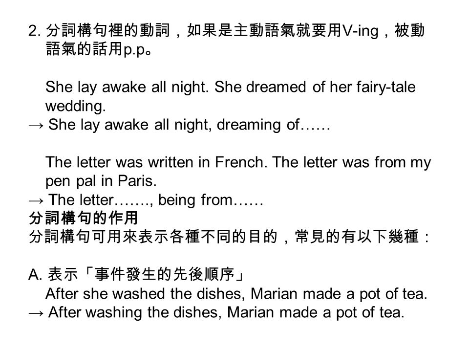 2. 分詞構句裡的動詞,如果是主動語氣就要用 V-ing ,被動 語氣的話用 p.p 。 She lay awake all night.