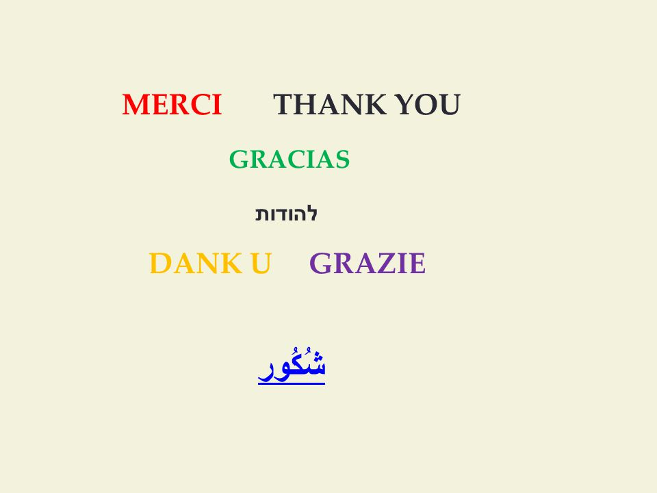 MERCI THANK YOU GRACIAS להודות DANK U GRAZIE شُكُور شُكُور